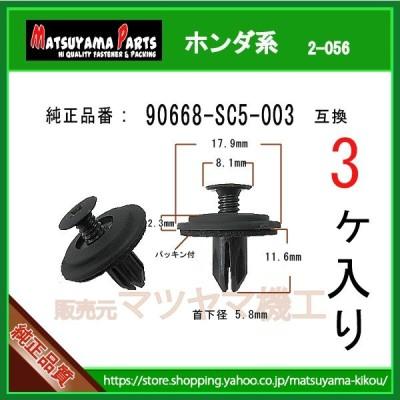 【スクリューリベット 90668-SC5-003】 ホンダ系 3個入