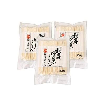 稲庭宝泉堂 秋田 稲庭うどん 稲庭宝来うどん 饂飩 お徳用 切落とし 300g 3袋 (3袋)