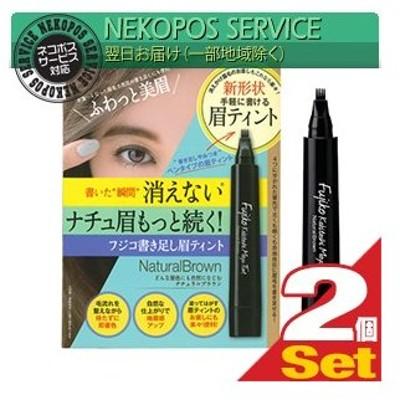 消えない眉毛 フジコ 書き足しマユティント(Fujiko Kakitashi MayuTint)2g x 2個セット (全3色から組み合わせ自由) :ネコポス発送 ※当日出荷