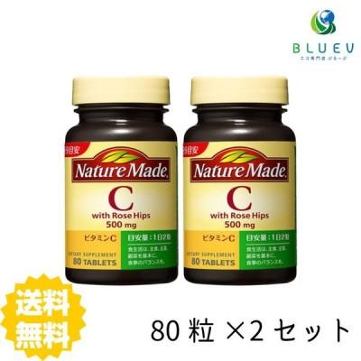 大塚製薬 NATURE MADE ネイチャーメイド ビタミンC ローズヒップ 40日分(80粒) ×2セット