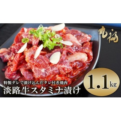 BG12◇淡路牛スタミナ漬け 1.1kg