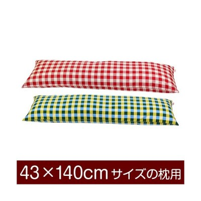 枕カバー 43×140cmの枕用ファスナー式  チェック綿100% パイピングロック仕上げ