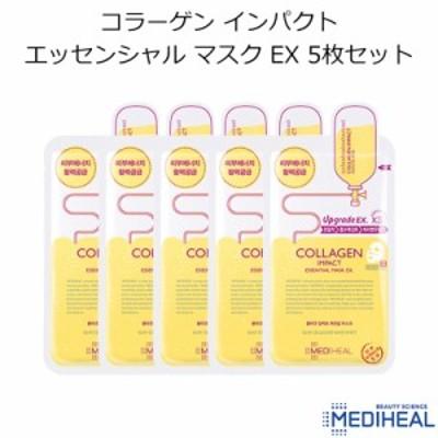 『MEDIHEAL・メディヒール』コラーゲン インパクト エッセンシャル マスク EX 5枚セット【韓国コスメ】