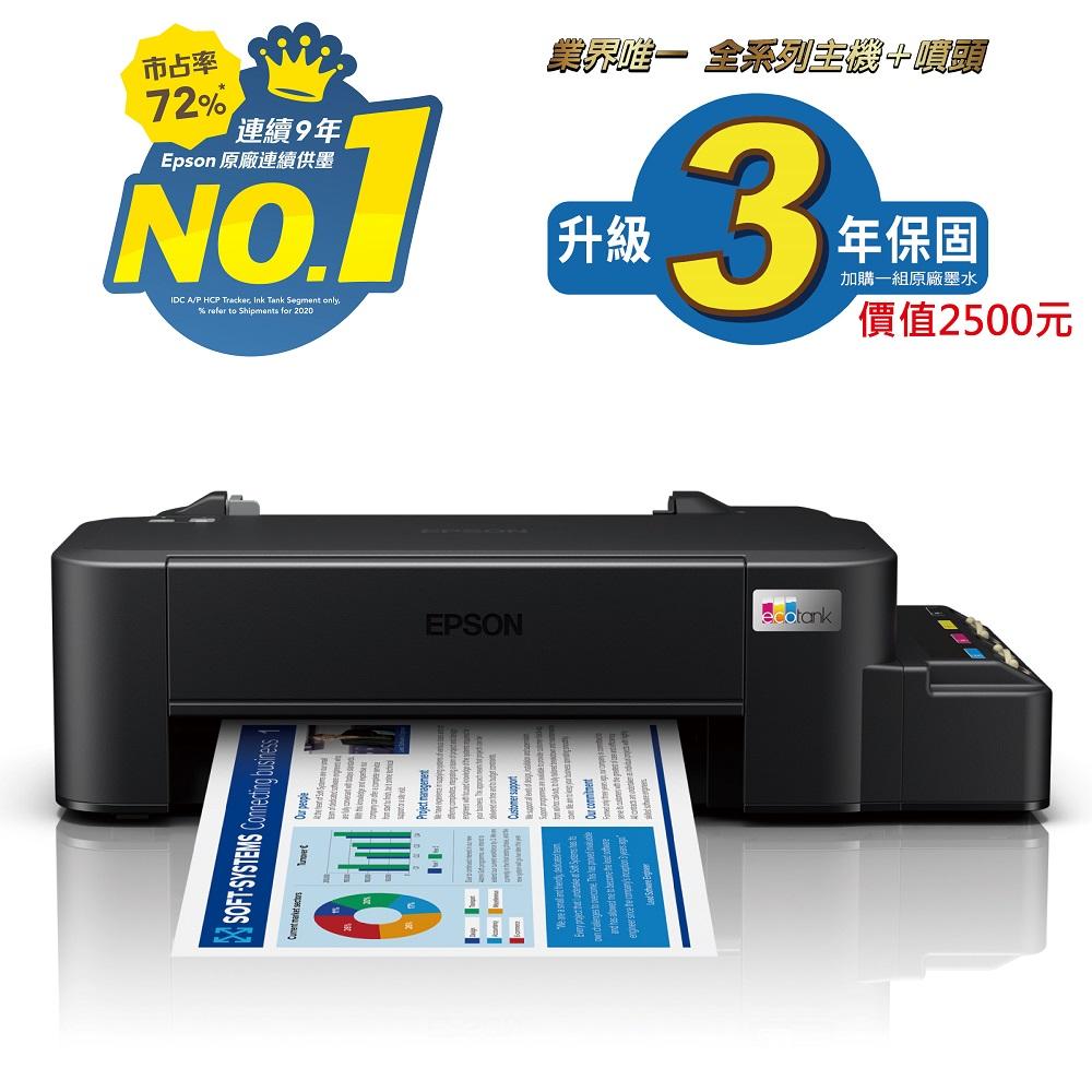 愛普生EPSON L121 單功能連續供墨印表機(C11CD76504)
