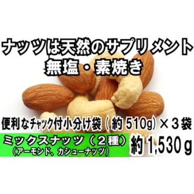 無塩・素焼きの2種のミックスナッツ1,530g【ナッツは天然のサプリ!】