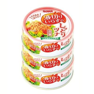 ツナ缶 ツナ 液切不要 しっとり 油漬 タイ産3缶シュリンク ホテイフーズ