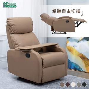 IHouse-安娜 單人休閒沙發躺椅/美甲椅(附工作板)黑色