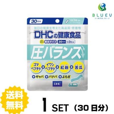 DHC 圧バランス 30日分 (90粒) ×1セット