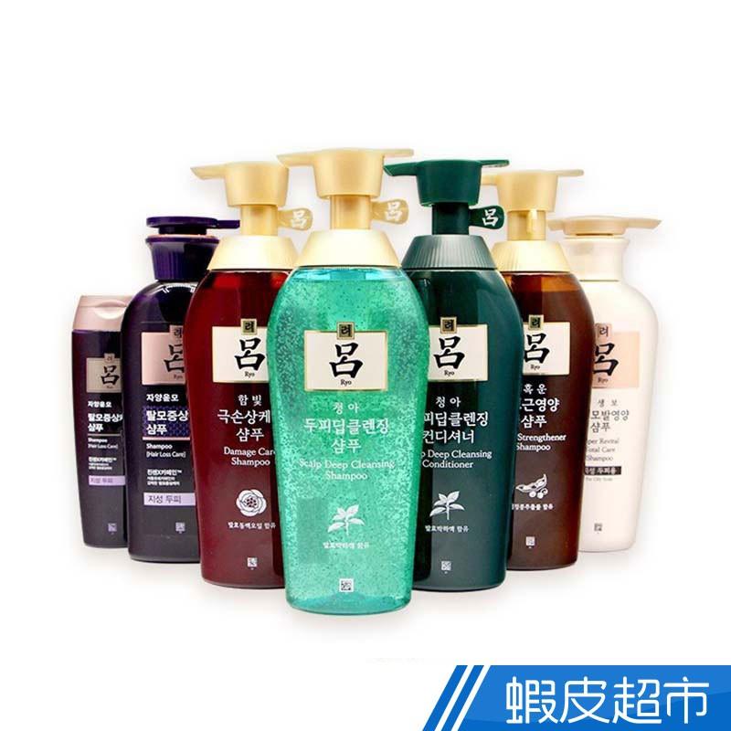 韓國 RYO 呂 韓方養護洗髮精 深層清潔 控油 保濕  現貨 蝦皮直送