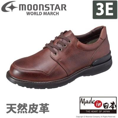 ムーンスター [セール] ウォーキングシューズ メンズ 本革 ワールドマーチ WM2400 ダークブラウン moonstar world march
