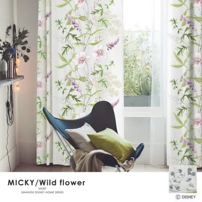 1cm刻み カーテン おしゃれ 送料無料 ディズニー 遮光カーテン おしゃれ オーダー ミッキー 植物柄 ワイルドフラワー アイボリー 1.5倍ヒダ