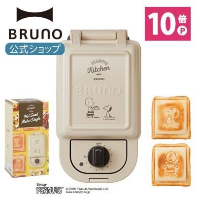公式 BRUNO ホットサンドメーカー ブルーノ 耳まで キャラクター シングル スヌーピー ピーナッツ ホットサンド