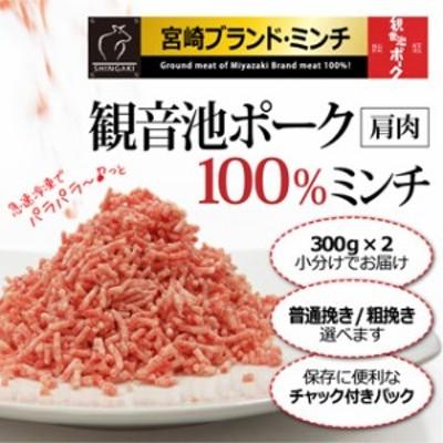 観音池ポーク肩肉100%ミンチ!合計600g!300g×2小分包装♪普通挽き・粗挽きが選べる【挽き肉】