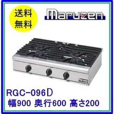 RGC-096D マルゼン NEWパワークック ガス卓上コンロ
