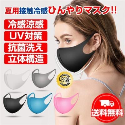 ひんやりマスク メンズ レディース 夏用マスク 大人用 子供用 接触冷感 抗菌 洗える 立体構造 冷たい 涼しい UVカット 花粉症 風邪対策 水着素材 蒸れない