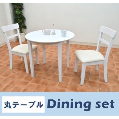 ホワイト 丸テーブル ダイニングセット 3点セット ac80-3-ab360wh ホワイトインテリア 白色 2人用 シンプル かわいい カフェ風 11s-2k so