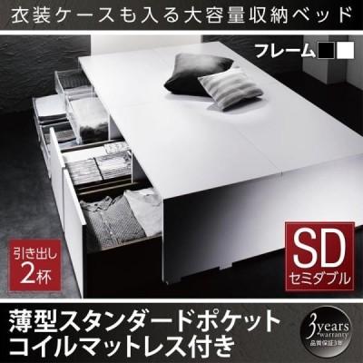 ベッド 収納付きベッド 大容量 セミダブル 薄型スタンダードポケットコイル 引出し2杯