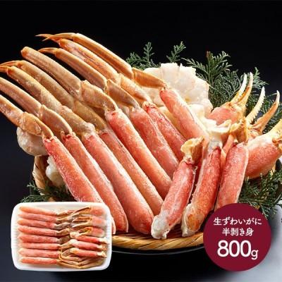 お歳暮 2020 海鮮 生ずわいがに半剥き身 (800g) 2Lサイズ ロシア産 ずわい蟹 ハーフカットポーション 冷凍 取り寄せ ギフト プレゼント 贈り物 送料無料 SK1956
