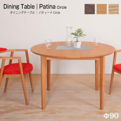 ダイニングテーブル 円形 丸 幅90cm 2人掛け 4人掛け 天然木 無垢  食卓 食卓テーブル 高級家具 パティーナ 丸 円形