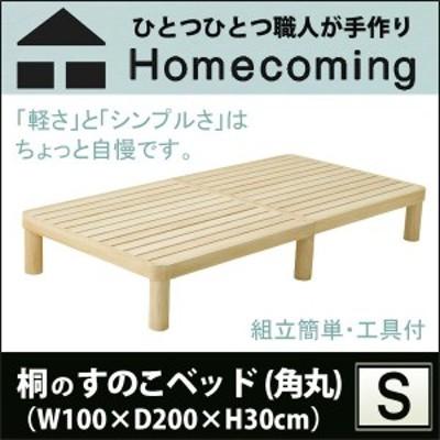 トイロ homecoming 桐のすのこベッド 角丸 シングル W100×D200×H30cm 桐無垢材 日本製 組立簡単 NB02