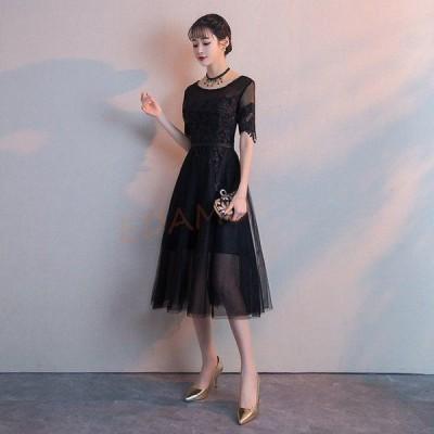 パーティードレス ミモレ丈ドレス ウエディングドレス Aライン 黒 ブラック レース 袖あり 半袖 結婚式 二次会 お呼ばれ 30代 40代