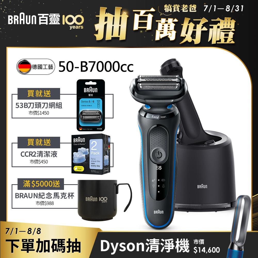 德國百靈BRAUN-新5系列免拆快洗電鬍刀 50-B7000cc