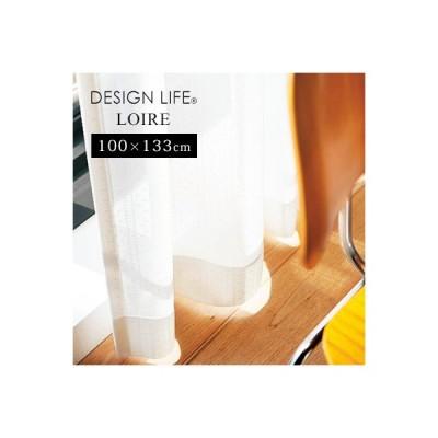 レースカーテン カーテン 既製カーテン デザインライフロワール (約)幅100×丈133cm[片開き] レースカーテン ウォッシャブル 日本製 洗える