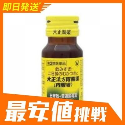 大正漢方胃腸薬<内服液> 30mL (1個)  第2類医薬品