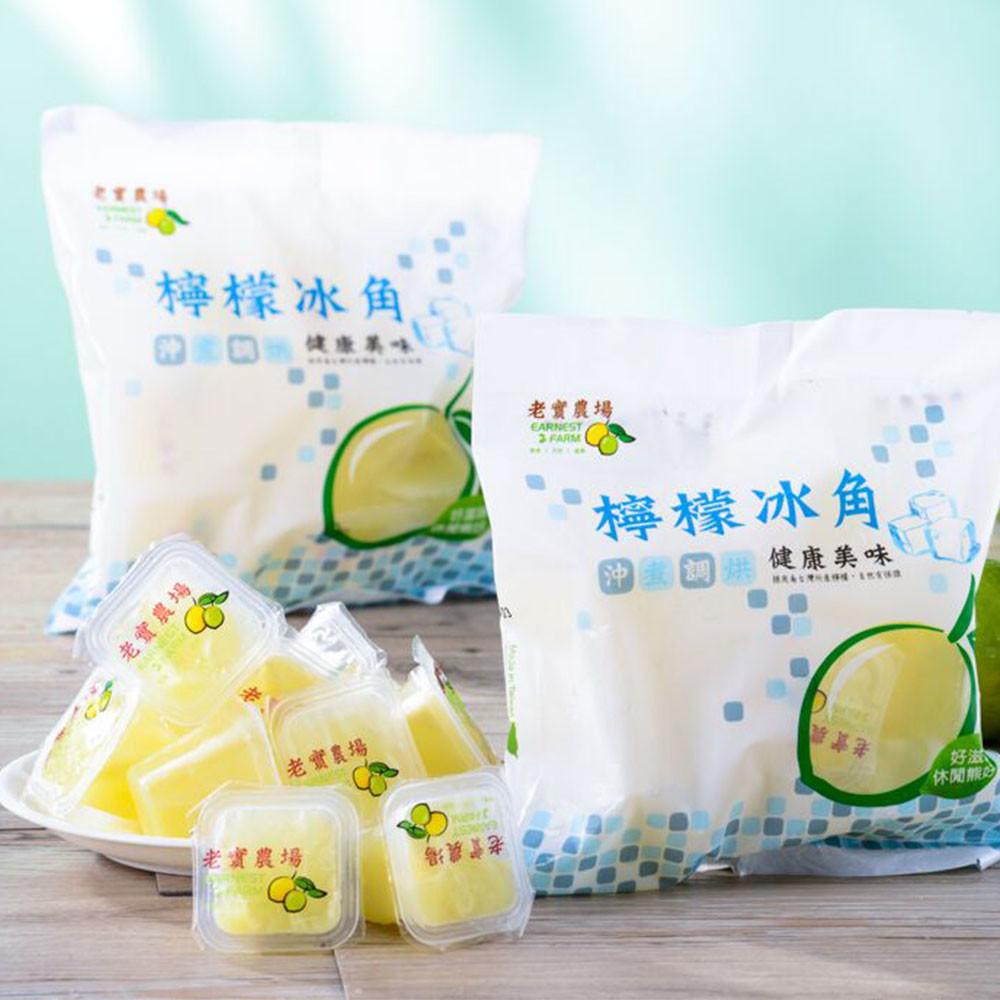 老實農場100%檸檬冰角/萊姆冰角任選(28mlx10個/袋