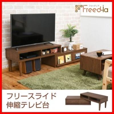 Freedia フリースライド 伸縮テレビ台 送料無料 激安セール アウトレット価格