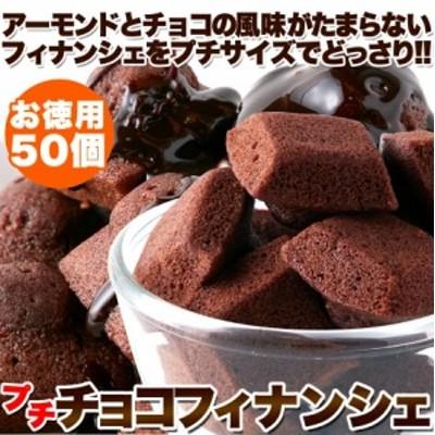 プチチョコ フィナンシェ お徳用 みんな大好きチョコ味 たっぷり50個 送料無料
