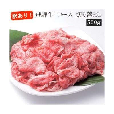 【訳あり】飛騨牛 ロース 切り落とし 500g[送料無料]