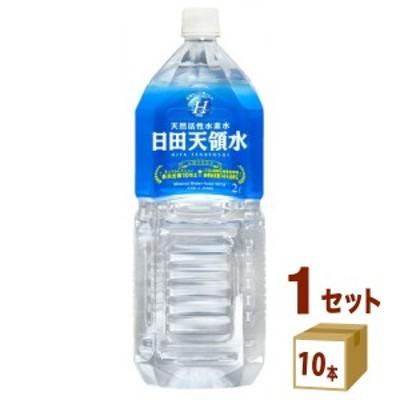 日田天領水 2000 ml×10 本 飲料