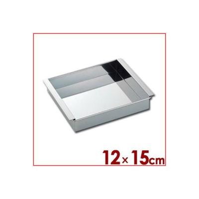 ステンレス玉子豆腐器 関西型 12×15cm 18-0ステンレス製 冷やし型 固める ゼリー 寒天
