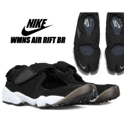 NIKE WMNS AIR RIFT BR black/c.gry-white 848386-001 ナイキ エアリフト レディース スニーカー ウィメンズ ブラック リフト ブリーズ