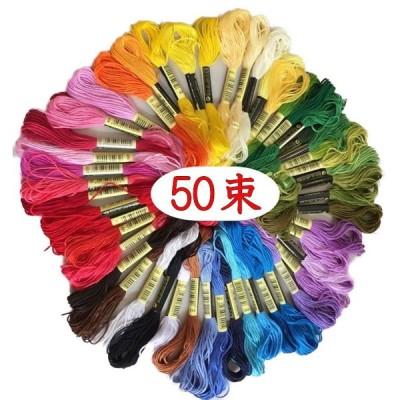 刺繍糸 50束セット クロスステッチ刺繍糸