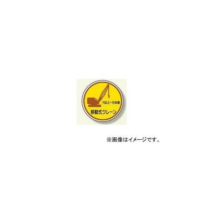 ユニット/UNIT 作業管理関係ステッカー 移動式クレーン1t以上5t未満 品番:370-91A