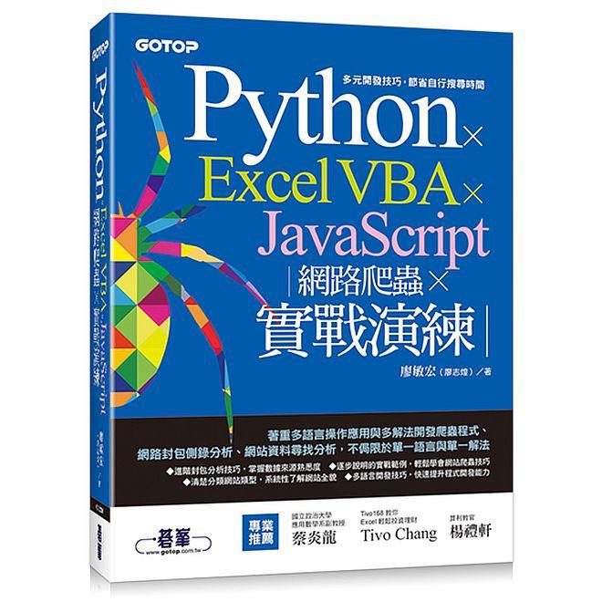 Python x Excel VBA x JavaScript|網路爬蟲 x 實戰演練<啃書>