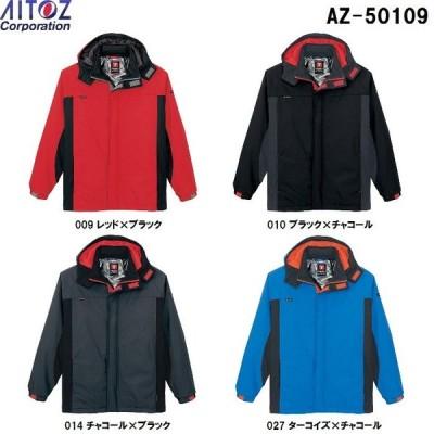 防寒服 防寒着 防寒ジャケット防寒ジャケット AZ-50109 (SS〜LL)カジュアルコラボ防寒アイトス (AITOZ) お取寄せ