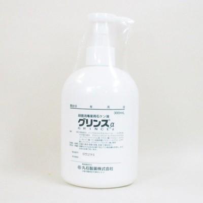 殺菌消毒薬用石鹸液 グリンスα アルファ 300mLx1本 丸石製薬 殺菌消毒薬用ハンドソープ