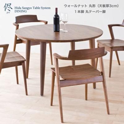 飛騨産業 侭 オーダーテーブル ウォールナット 丸形 1本脚 丸テーパー脚 天板厚3cm JIN HIDA 国産