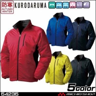 防寒着 作業服 KURODARUMA クロダルマ 中綿ブルゾン 54235 秋冬