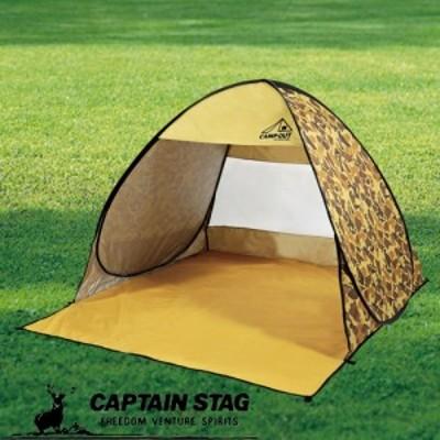 CAPTAIN STAG キャンプアウトポップアップテントデュオUV(カモフラージュ) UA-0027