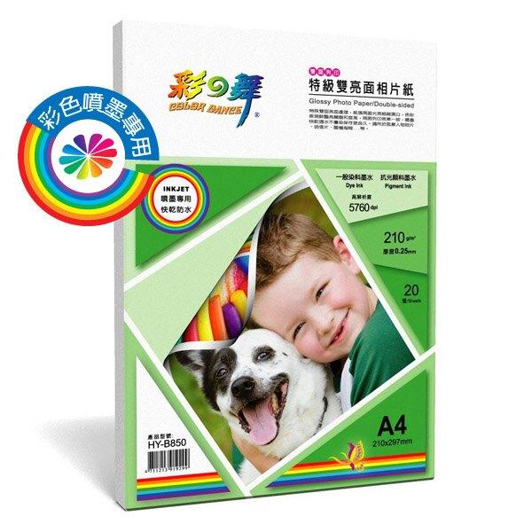 彩之舞 特級雙亮面相片紙(雙亮面)-防水 210g A4 20張入 / 包 HY-B850