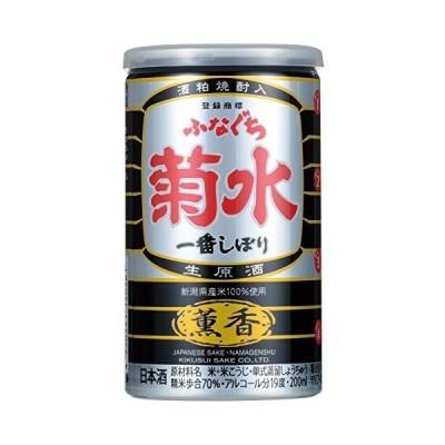 薫香ふなぐち菊水一番しぼり200ml×30本