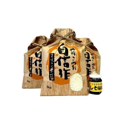 佐渡市 ふるさと納税 【令和2年産】 佐渡産こしひかり3kg×3袋(精米)+しそ味噌100セット