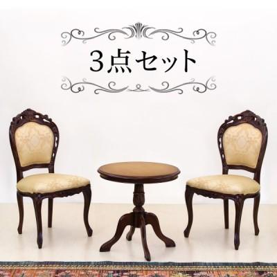 テーブル 3点セット アンティーク ひじ無し 猫脚チェアー 2脚