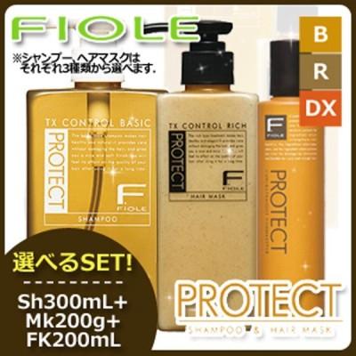 フィヨーレ Fプロテクト シャンプー 300mL + ヘアマスク 200g + フォルムキーパー 200mL セット 《リッチ/ベーシック/DX》