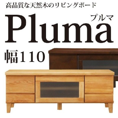 テレビ台 テレビボード 無垢 110幅 本州と四国は開梱設置料込み 高品質な天然木のテレビボード プルマ 幅110.5×奥行42×高さ42.5cmタイプ 完成品