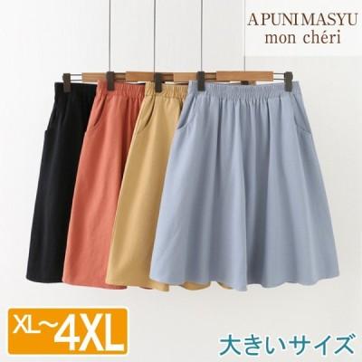 大きいサイズ  レディース サーキュラー スカート XL〜4XL  LL 2L 3L 4L 5L 春夏秋